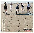 走れ、走れ (初回限定盤A CD+DVD)
