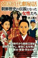 【バーゲン本】韓国時代劇秘話 朝鮮歴史の伝説となった女性たち