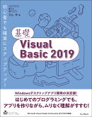 基礎Visual Basic(2019)