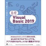 基礎Visual Basic(2019)