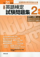 全商英語検定試験問題集2級(平成31年度版)