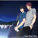 TVアニメ『Free!-Dive to the Future-』ドラマCD Extra Short Films [ (ドラマCD) ]