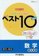 入試によく出るベスト10 Neo数学図形問題