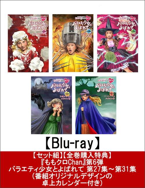 【セット組】【全巻購入特典】『ももクロChan』第6弾 バラエティ少女とよばれて 第27集〜第31集(番組オリジナルデザインの卓上カレンダー付き)【Blu-ray】 [ ももいろクローバーZ ]