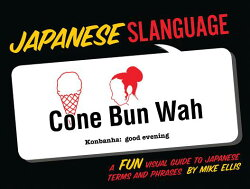 JAPANESE SLANGUAGE(P)【バーゲンブック】