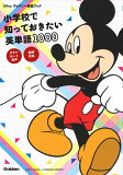 小学校で知っておきたい英単語1000 (ディズニー英語ブック)