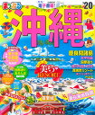 まっぷる沖縄 慶良間諸島('20) (まっぷるマガジン)