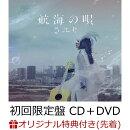 【楽天ブックス限定先着特典】航海の唄 (初回限定盤 CD+DVD) (クリアファイル付き)