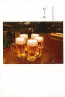 【バーゲン本】アンソロジー ビール