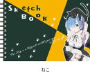『Re:ゼロから始める異世界生活』 図案スケッチブック/ねこ