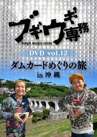ブギウギ専務DVD vol.12 ダムカードめぐりの旅in沖縄 [ 上杉周大 ]
