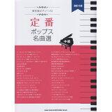 定番ポップス名曲選 中級改訂2版 (保存版ピアノ・ソロ)