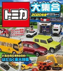 トミカ大集合(2020年版) トミカ50周年記念号!はたらく車大特集 [ タカラトミー ]