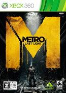 メトロ ラストライト Xbox360版