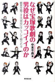 なぜ宝塚歌劇の男役はカッコイイのか 観客を魅了する「男役」はこうして創られる [ 中本千晶 ]