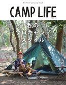 CAMP LIFE(Spring&Summer I)