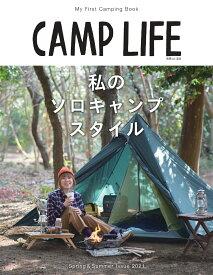 CAMP LIFE(Spring&Summer I) 私のソロキャンプスタイル (別冊山と溪谷)
