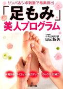 「足もみ」美人プログラム