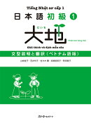日本語初級1大地 文型説明と翻訳〈ベトナム語版〉