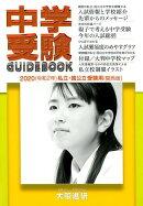 中学受験ガイドブック(2020年度受験用)
