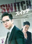 【予約】スイッチ〜君と世界を変える〜 DVD-BOX2