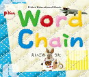 P-kies Educational Series『Word Chain』 (CD+BOOK)