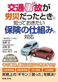 交通事故が労災だったときに知っておきたい保険の仕組みと対応 [ 後藤 宏 ]