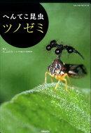 【謝恩価格本】へんてこ昆虫 ツノゼミ