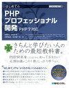TECHNICAL MASTER はじめてのPHPプロフェッショナル開発 PHP7対応 [ 伊藤 翔 ]