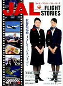 JAL FLIGHT STORIES