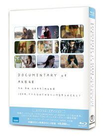 DOCUMENTARY of AKB48 to be continued 10年後、少女たちは今の自分に何を思うのだろう? スペシャル・エディション(Blu-ray2枚組)【Blu-ray】 [ AKB48 ]