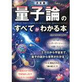 決定版量子論のすべてがわかる本