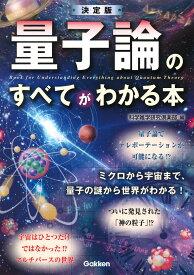 決定版 量子論のすべてがわかる本 [ 科学雑学研究倶楽部 ]