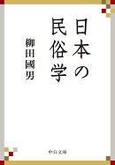 日本の民俗学