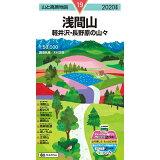 浅間山(2020年版) (山と高原地図)