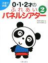 子育て支援0・1・2才のふれあいパネルシアター(2) [ 関稚子 ]