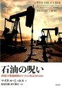 石油の呪い 国家の発展経路はいかに決定されるか [ マイケル・L.ロス ]