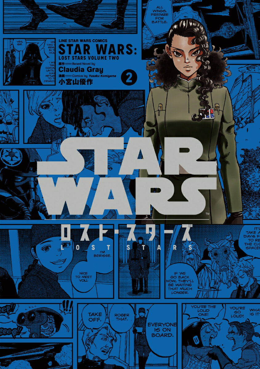 STAR WARS/ロスト・スターズ(VOLUME 2) (LINE COMICS LINE STAR WARS COM) [ 小宮山優作 ]