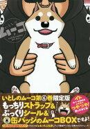 いとしのムーコ(6)限定版 もっちりストラップ&ぷっくりシール&缶バッジのムーコBOX