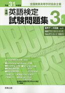 全商英語検定試験問題集3級(平成31年度版)