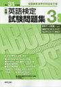 全商英語検定試験問題集3級(平成31年度版) 全国商業高等学校協会主催 [ 実教出版編修部 ]
