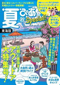 夏ぴあSpecial東海版 (ぴあMOOK中部)