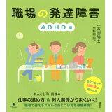 職場の発達障害 ADHD編 (健康ライブラリースペシャル)