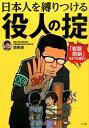日本人を縛りつける役人の掟 「岩盤規制」を打ち破れ! [ 原英史 ]