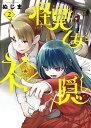 怪異と乙女と神隠し(2) (ビッグ コミックス) [ ぬじま ]