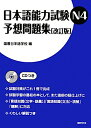 日本語能力試験N4予想問題集改訂版 [ 国書日本語学校 ]