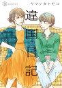 違国日記 3 (フィールコミックスFCswing) [ ヤマシタトモコ ]