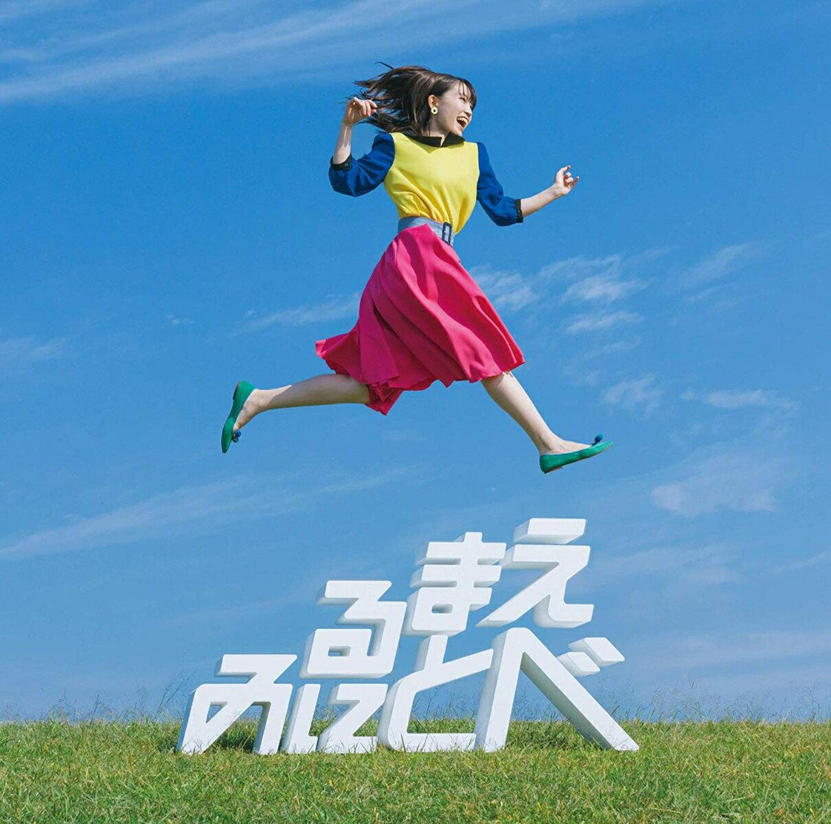 見る前に飛べ! (初回限定盤 CD+Blu-ray) [ 鈴木みのり ]