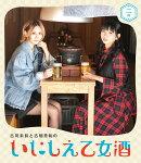 古川未鈴と古畑奈和のいにしえ乙女酒 二坏【Blu-ray】