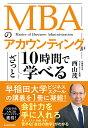 MBAのアカウンティングが10時間でざっと学べる [ 西山 茂 ]